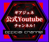 YouTubeで登録