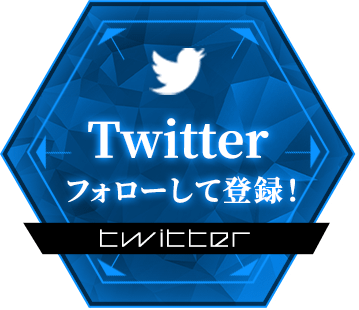 Twitterをフォローして登録