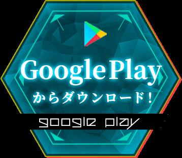 GooglePlayで登録