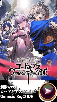Genesic Re;CODE