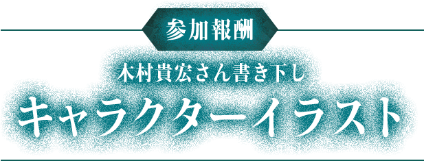 木村貴宏さん書き下ろし キャラクターイラスト